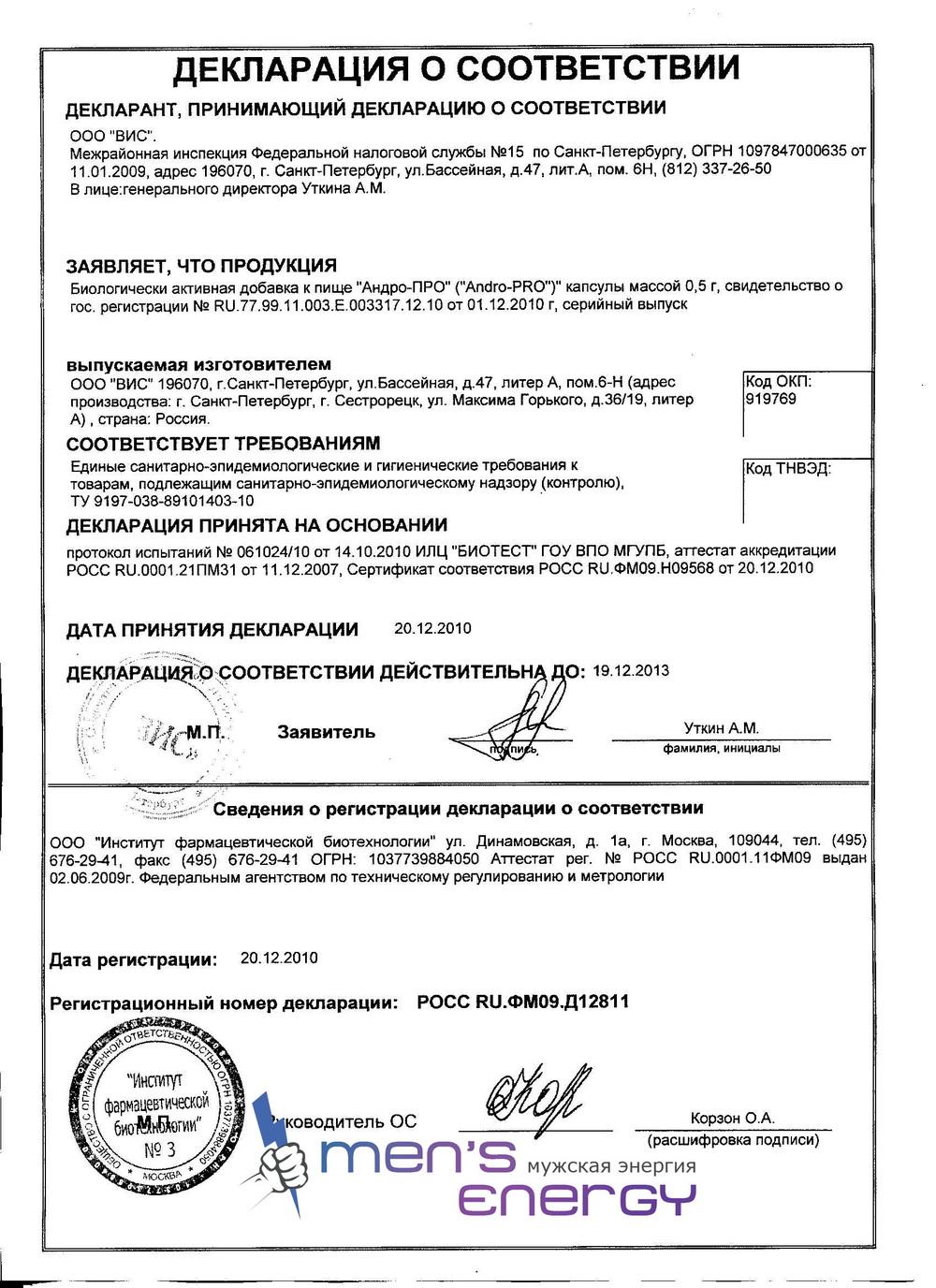 купить ярсагумба форте в москве