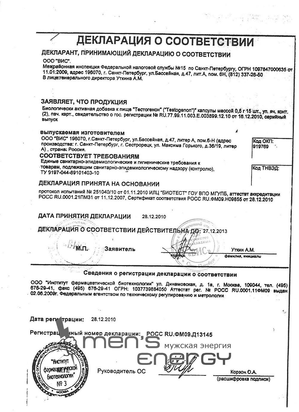 ярсагумба форте купить в Хабаровске